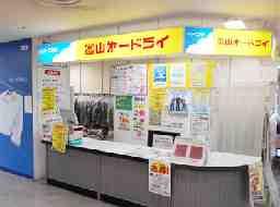 富山第一ドライ 大阪屋ショップアプリオ店