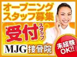 MJG接骨院 豊川中央通院