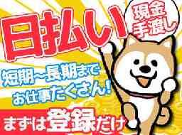 テイケイワークス株式会社 新宿中央支店