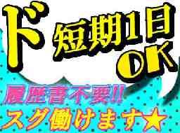 株式会社ネクストレベル 新宿東日本本社