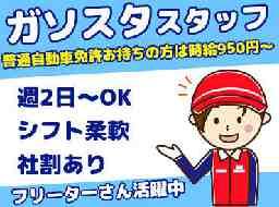 藤塚町 SS 四国石油株式会社
