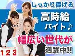 123 藤田店