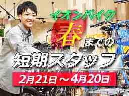 イオンバイク金沢シーサイド店