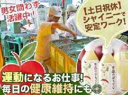 青森県りんごジュース株式会社