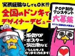 株式会社ドン・キホーテ ストアソリューションマネジメント室 POPサポート課