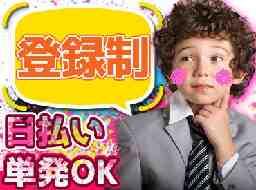 日伸セフティ株式会社 横浜中央支店