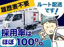有限会社五日市 釧路営業所