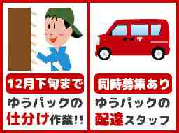 日本郵便株式会社 高松南郵便局