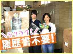 町の引越屋さん 神戸営業所 001
