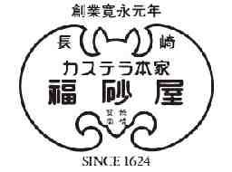 株式会社福砂屋