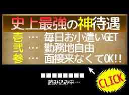 株式会社フルキャスト 神奈川支社 横浜登録センター