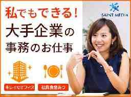 セントメディア CO事業部東 大宮支店