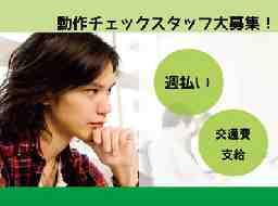 株式会社エクシードキャリア/c10801/テ
