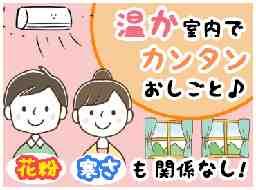 日本トスコム株式会社 池袋支店