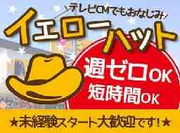 イエローハット 田原店