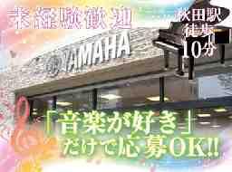 株式会社ヤマハミュージックリテイリング 秋田店