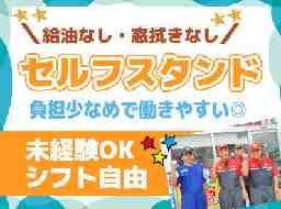 谷弥石油株式会社 飯塚店