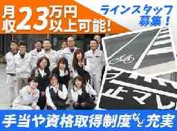 カンセイ工業株式会社 神奈川営業所
