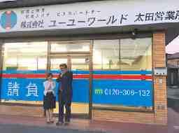 株式会社ユーユーワールド 太田営業所