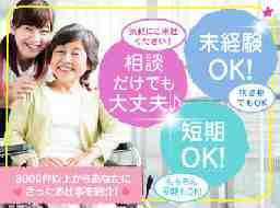 日研トータルソーシング株式会社 メディカルケア事業部 立川オフィス