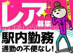 北海道四季彩館 JR函館店