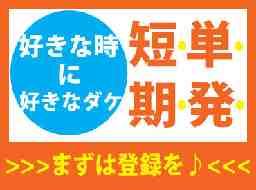 アールシースタッフ株式会社 京田辺営業所
