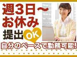 株式会社エスプールヒューマンソリューションズ 沖縄支店