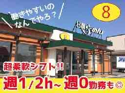 8番らーめんイーザ三国店