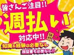 有限会社豊田ビルサービス