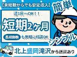 株式会社ソシアリンク 北上営業所