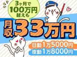 株式会社ミトモコーポレーション:浜田エリア