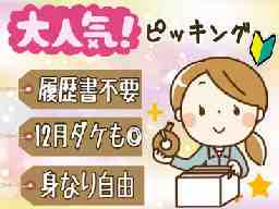 株式会社東流社 関東支店