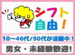 株式会社エスプールセールスサポート 関西支店