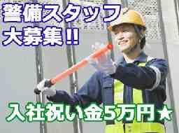 JAPANセキュリティ株式会社