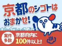 株式会社ホットスタッフ京都