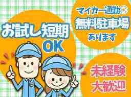 株式会社帆栄物流 香川出張事務所
