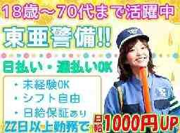 東亜警備保障株式会社 横浜営業所