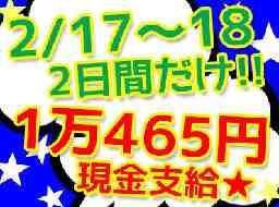 アークオアシス 京都八幡店