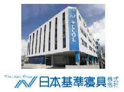 日本基準寝具株式会社 エコール広島営業所