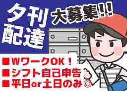 朝日新聞札幌中央販売株式会社