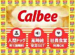 カルビー株式会社 湖南工場