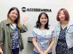 アクセスメディア株式会社