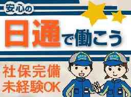 日通隅田川運輸株式会社 隅田川事業所