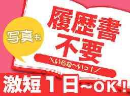 テイケイワークス株式会社 久喜支店