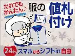 teikeiworksTOKYO 所沢支店