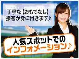 株式会社SANN 武蔵引田エリア