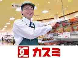 カスミフードマーケット富士見ヶ丘店