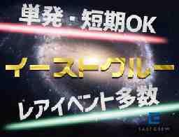 株式会社イーストクルー〔川崎駅エリア〕