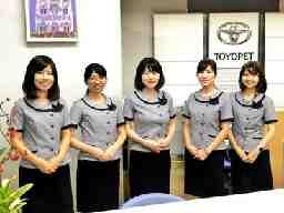 鹿児島トヨペット株式会社 U-carセンター