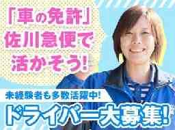 佐川急便株式会社 三原営業所